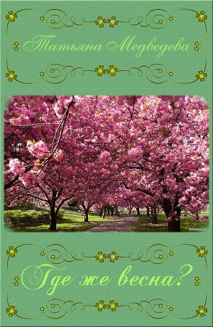 Где же весна? (СИ)
