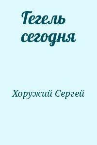 Гегель сегодня