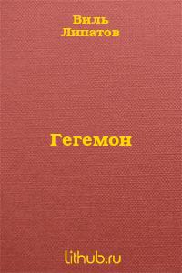 Гегемон