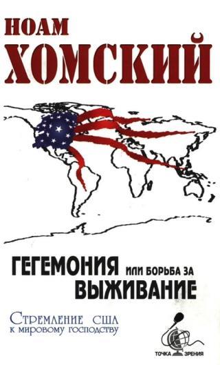 Гегемония, или Борьба за выживание [Стремление США к мировому господству]