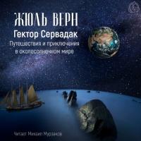 Гектор Сервадак. Путешествие и приключения в околосолнечном мире