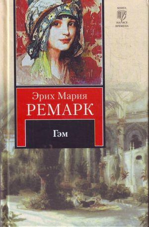 Гэм (др. изд.)