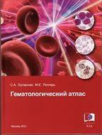 Гематологический атлас