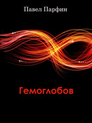 Гемоглобов (сборник)