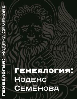 Генеалогия: Кодекс Семёнова.