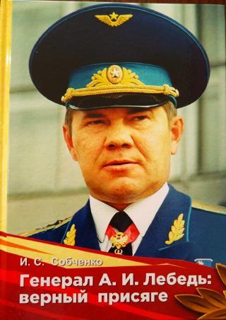 Генерал  А.И.  Лебедь: верный  присяге
