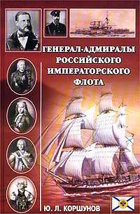 Генерал-адмиралы Российского императорского флота