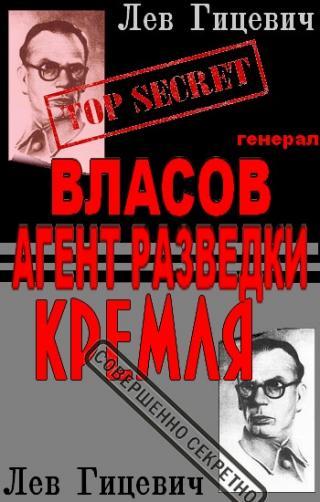 Генерал Андрей Власов - агент стратегической разведки Кремля