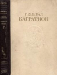 Генерал Багратион (Сборник документов и материалов)