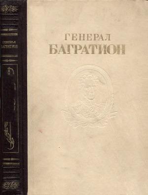 Генерал Багратион