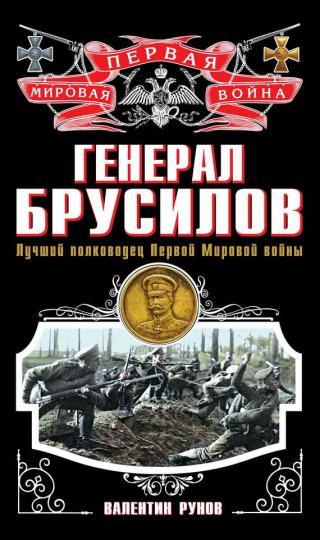 Генерал Брусилов [Лучший полководец Первой Мировой войны]