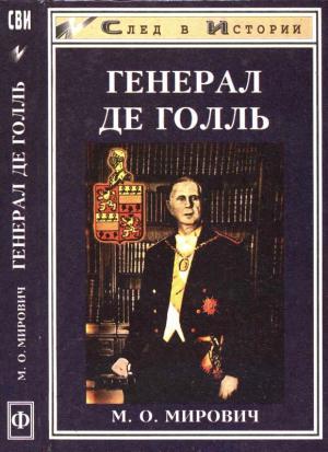 Генерал де Голль. Штрихи к политическому портрету [Maxima-Library]