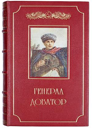 Генерал Доватор (Книга 1, Глубокий рейд)