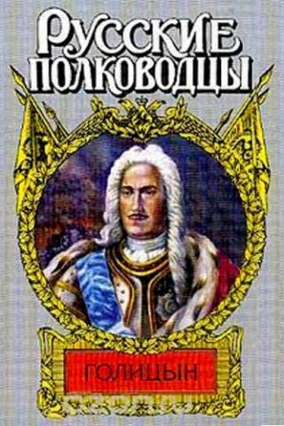 Генерал-фельдмаршал Голицын