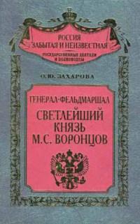 Генерал-фельдмаршал светлейший князь М.С. Воронцов. Рыцарь Российской империи