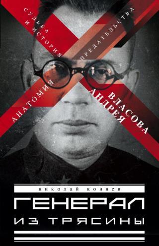 Генерал из трясины. Судьба и история Андрея Власова. Анатомия предательства