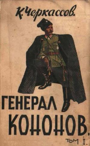 Генерал Кононов. Том I