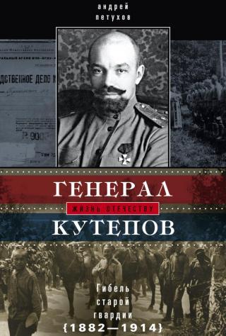 Генерал Кутепов. Гибель Старой гвардии. 1882–1914