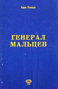 Генерал Мальцев.История Военно-Воздушных Сил Русского Освободительного Движения в годы Второй Мировой Войны