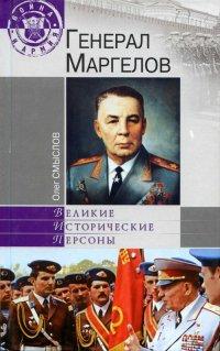 Генерал Маргелов [Maxima-Library]
