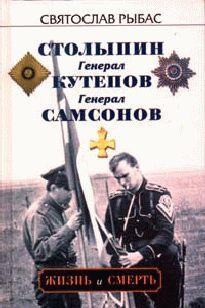 Генерал Самсонов