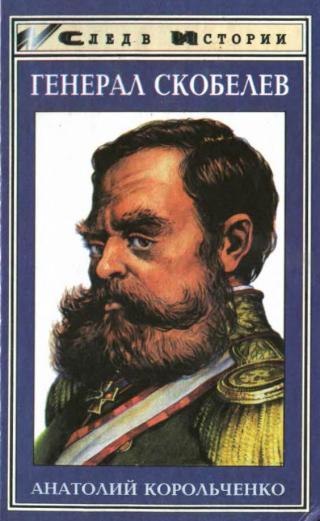 Генерал Скобелев. Казак Бакланов