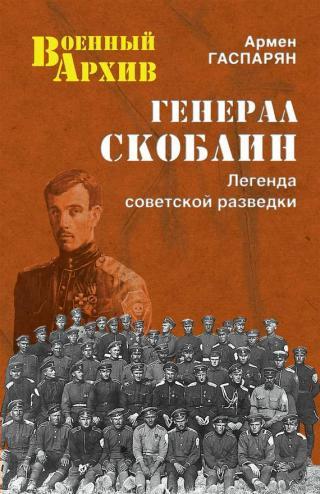 Генерал Скоблин [Легенда советской разведки]