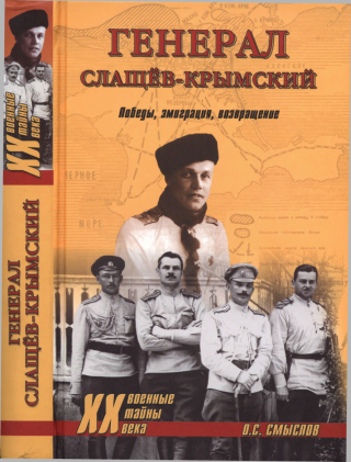 Генерал Слащев-Крымский