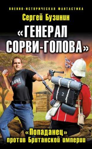 «Генерал Сорви-Голова». «Попаданец» против Британской Империи