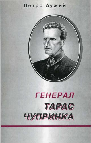 Генерал Тарас Чупринка