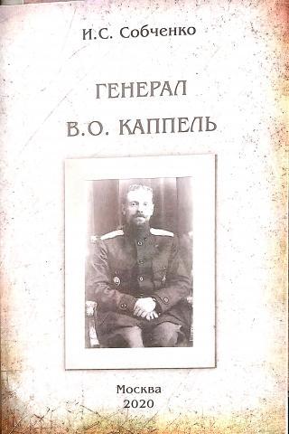 ГЕНЕРАЛ В.О. КАППЕЛЬ