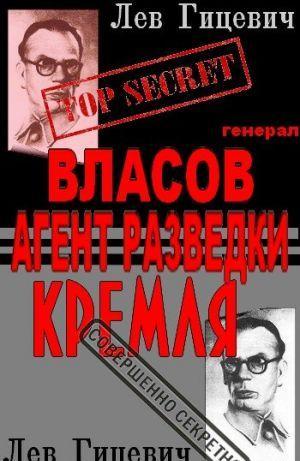 Генерал Власов - агент Стратегической разведки Кремля?
