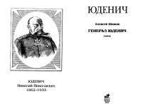 Генерал Юденич
