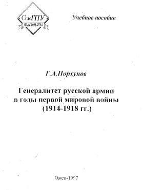 Генералитет русской армии в годы первой мировой войны (1914-1918 гг.)