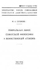 Генеральная линия советской философии и воинствующий атеизм