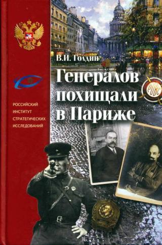 Генералов похищали в Париже. Русское военное Зарубежье и советские спецслужбы в 30-е годы XX века