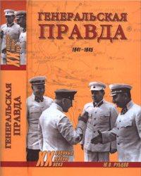Генеральская правда, 1941–1945