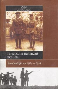Генералы Великой войны. Западный фронт 1914–1918