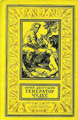 Генератор чудес(изд.1967)