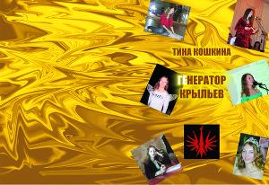 Генератор Крыльев