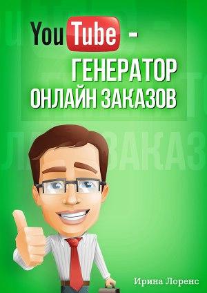 Генератор онлайн заказов (СИ)