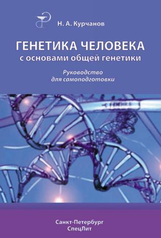 Генетика человека с основами общей генетики [Руководство для самоподготовки]