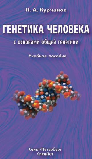 Генетика человека с основами общей генетики [Учебное пособие]