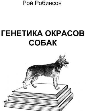 Генетика окрасов собак