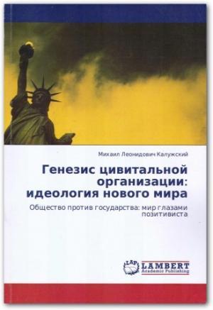 Генезис цивитальной организации: идеология нового мира