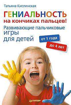 Гениальность на кончиках пальцев! Развивающие пальчиковые игры для детей от 1 года до 4 лет [litres]