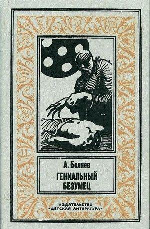 Гениальный безумец(изд.1993)