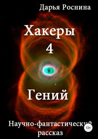 Гений [publisher: SelfPub.ru]
