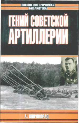 Гений советской артиллерии. Триумф и трагедия В.Грабина