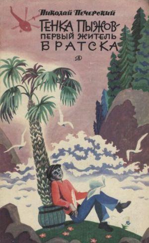 Генка Пыжов — первый житель Братска
